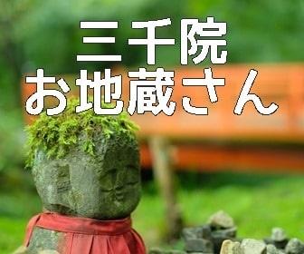 京都でかわいいお地蔵さんのいる三千院