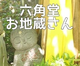 京都でかわいいお地蔵さんのいる六角堂