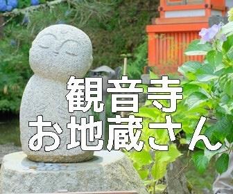 京都でかわいいお地蔵さんのいる観音寺