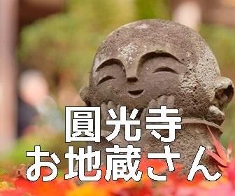 京都でかわいいお地蔵さんのいる圓光寺
