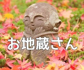 京都でかわいいお地蔵さんがいる神社・寺