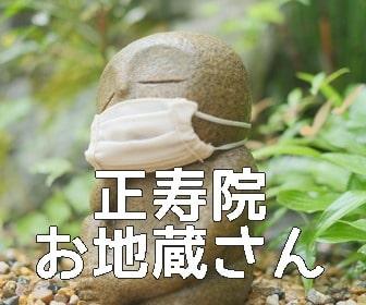 京都でかわいいお地蔵さんのいる永観堂