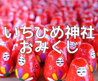 京都でかわいいおみくじがあるいちひめ神社