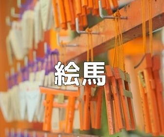 京都でかわいい絵馬のある神社や寺