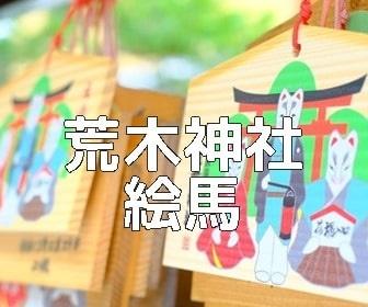 京都でかわいい絵馬がある荒木神社