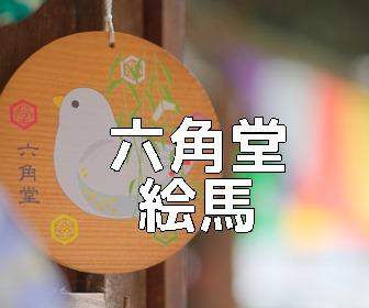 京都でかわいい絵馬のある六角堂