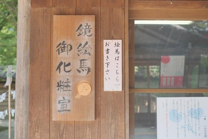 河合神社鏡絵馬お化粧室