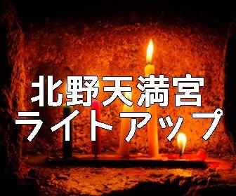 京都の夜景撮影スポット北野天満宮