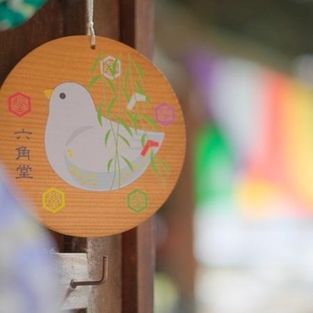 六角堂の鳩の絵馬