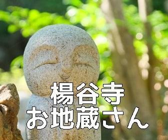 京都でかわいいお地蔵さんのいる柳谷観音