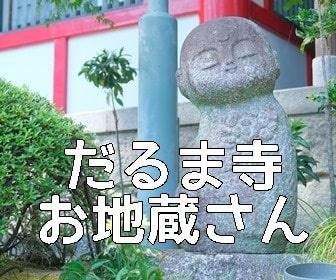 京都でかわいいお地蔵さんのいるだるま寺